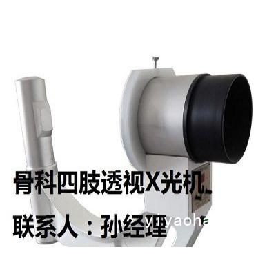 圆形直径7.5厘米影像增强器成像的手提式X光机