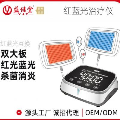 益健堂红蓝光治疗仪(高级款)