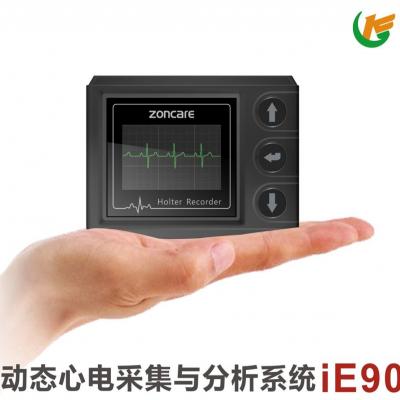 动态心电图系统iE90