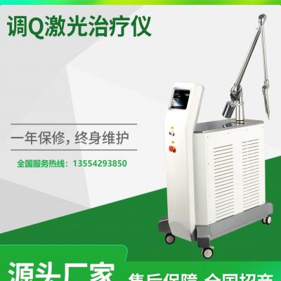 皮肤科医疗器械-532调Q激光治疗仪-洗眉祛斑仪器