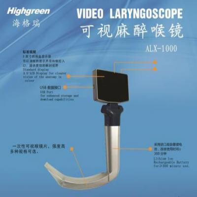 海格瑞一次性可视喉镜(气管插管视频喉镜)