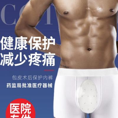 外生殖器保护罩(包皮术后保护裤)