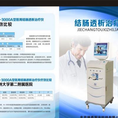 肛肠透析治疗仪