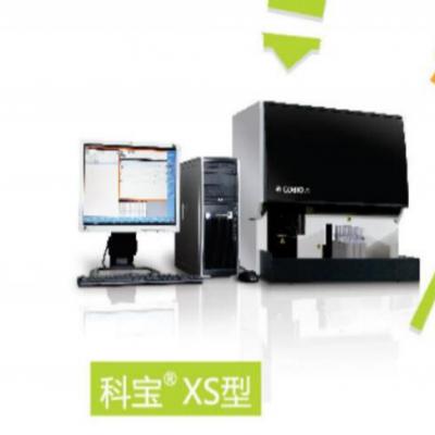供应科宝XS全自动尿有形成分分析仪