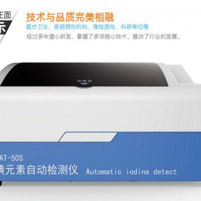 碘元素检测仪DAT50S(疾控专用)