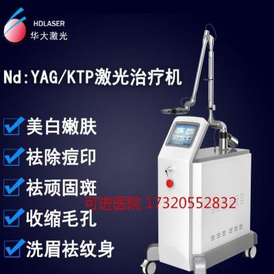 华大激光Nd:YAG/KTP激光治疗机(调Q开关激光治疗仪)