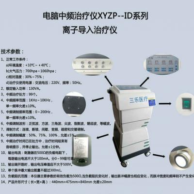三乐ZP--ID中药离子导入仪,透药技术+促透技术