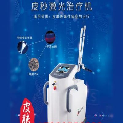 华大激光Nd:YAG/KTP激光治疗机(皮秒激光治疗仪)