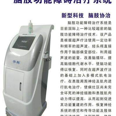 超声脑血管治疗仪