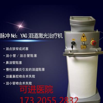 华大激光脉冲Nd:YAG激光泪道治疗机(眼科泪道激光治疗仪)