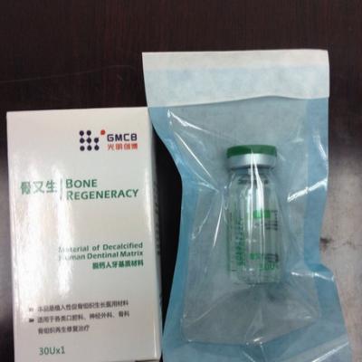 骨又生脱钙人牙基质材料_可吸收骨诱导活性材料_三类骨修复材料