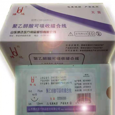 聚乙烯醇酸可吸收缝合线不过敏紫色PGA缝线
