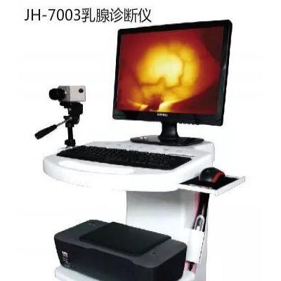 红外乳腺诊断仪