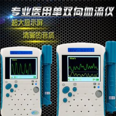 BV-520T超声多普勒血流检测仪