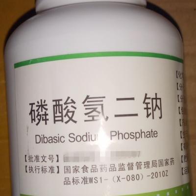 现货医药级磷酸氢二钠cp标准500克一瓶