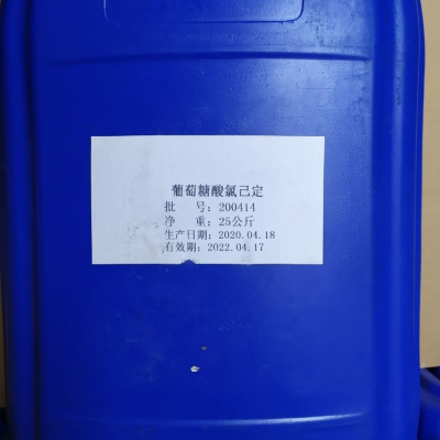医用葡萄糖酸洗必泰25kg非国药价格美丽
