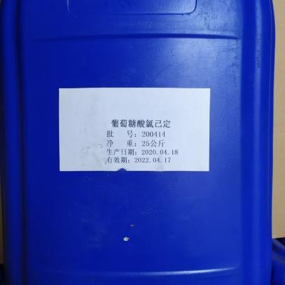 广州药用级葡萄糖酸氯已定提供质检单