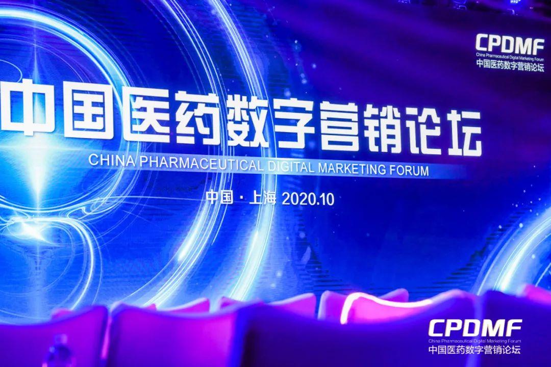 """首届中国医药数字营销论坛在沪举办 """"互联网+""""助力传统医药营销转型升级"""