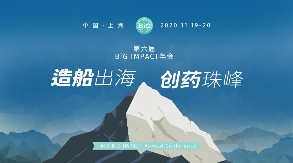 【创药珠峰】一场BiG年会,请来中国医药圈半壁江山