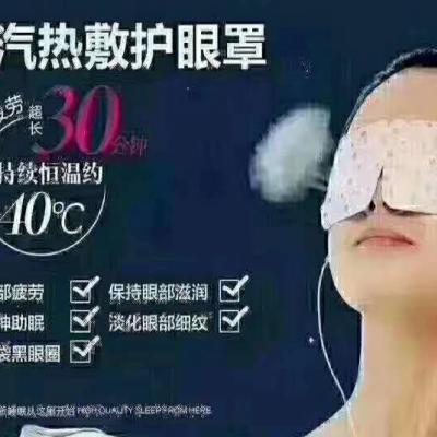 蒸汽眼罩/招商/代加工