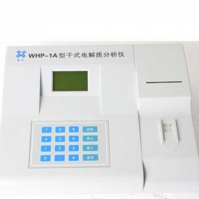 电解质分析仪(干化学法)(专利产品/配耗材)