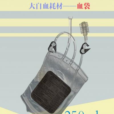 血氧疗法专用血袋/超氧/臭氧血袋/一次性使用z