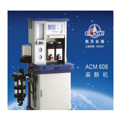 航天长峰麻醉机ACM608