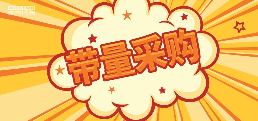 """""""清库,备货""""!20个省市第三批国采落地时间确定!"""