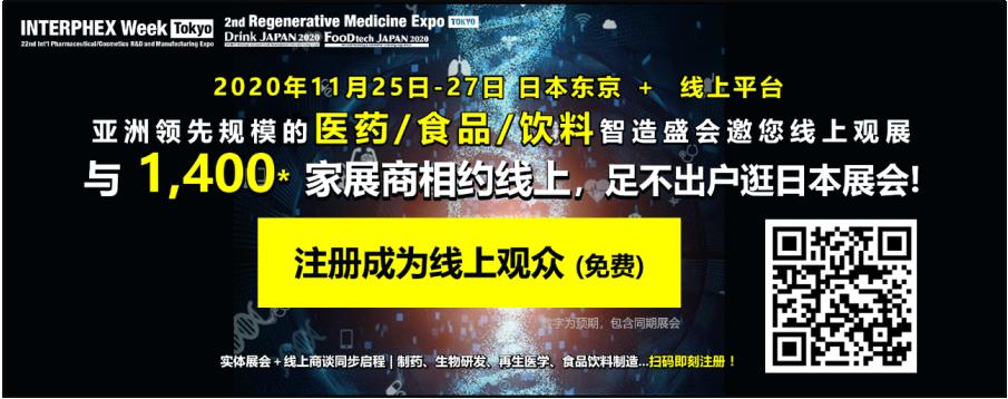 【关注】 医药研发盛会!INTERPHEX Week Tokyo邀您线上观展