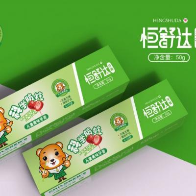 儿童牙膏定制儿童牙膏贴牌代加工水果味可吞咽型