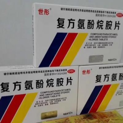 复方氨酚烷胺片(世彤)