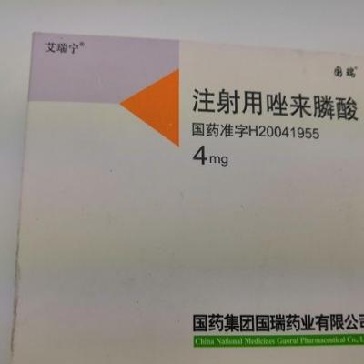 注射用唑来膦酸