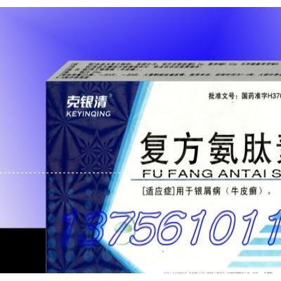克银清(复方氨肽素片)