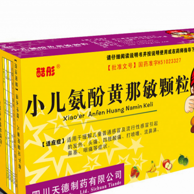 小儿氨酚黄那敏颗粒(11袋)儿科、感冒药、OTC