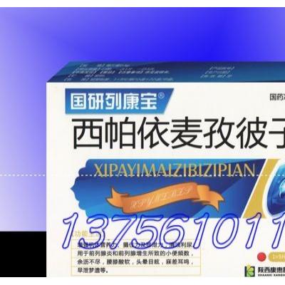 国研列康宝(西帕依麦孜彼子片)