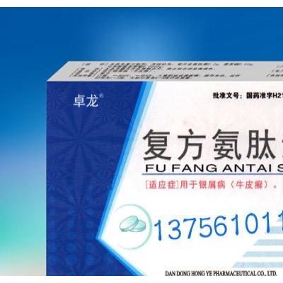 卓龙(复方氨肽素片)