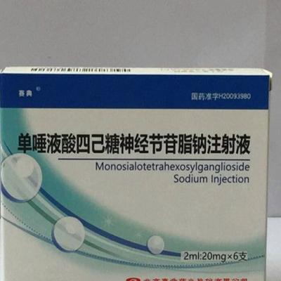 单唾液酸四己糖神经节苷脂钠注射液(赛升)
