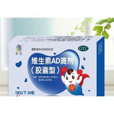 维生素AD滴剂胶囊型1