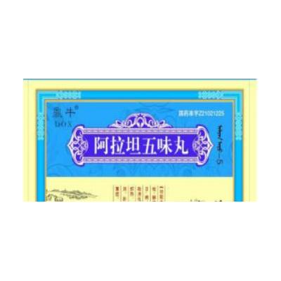 阿拉坦五味丸(医保)