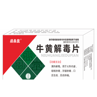 牛黄解毒片2