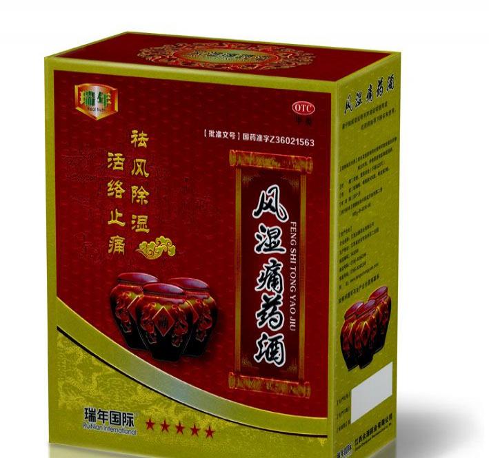 瑞年®;风湿痛药酒