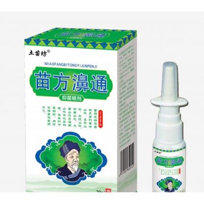 苗方濞通抑菌喷剂