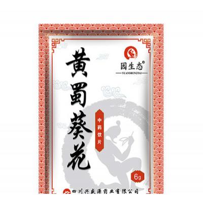 黄蜀葵花-临床中药饮片