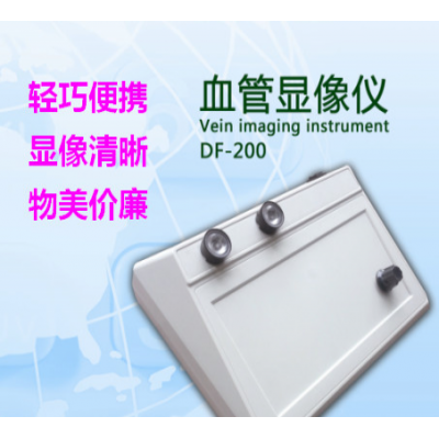 DF200便携式血管显像仪_静脉显像仪代理_扎针输液好帮手