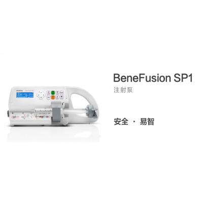 迈瑞BeneFusionSP1注射泵