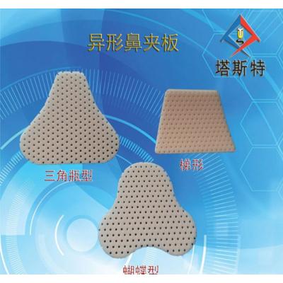 塔斯特高分子鼻夹板(低温热塑隆鼻夹板)