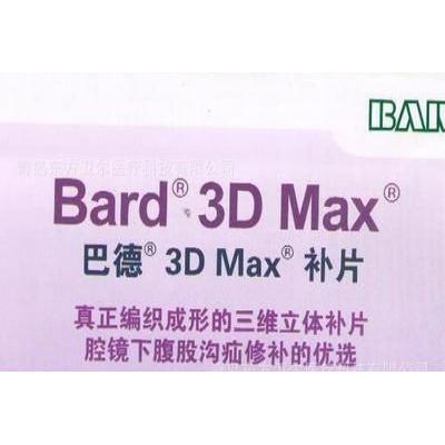 美国巴德3DMax补片腹腔镜专用补片疝修补片01153