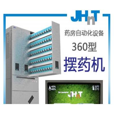JHNT智能片剂药品分包机/摆药机360型