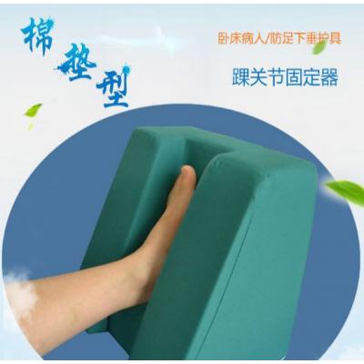 防足下垂护具--棉垫型B-004