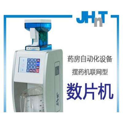 JHNT摆药机(包药机)专用数片机(点数机)